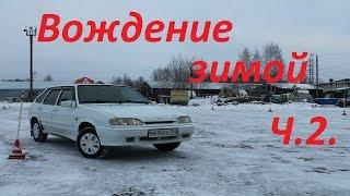 Вождение зимой: Особенности вождения зимой. Ч2.