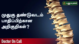 Doctor On Call 24-11-2020 Puthuyugam Tv
