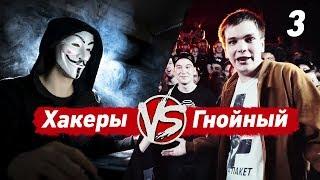 VERSUS BATTLE: Хакер VS Гнойный