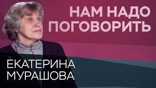 Как тревоги родителей влияют на детей // Нам надо поговорить с  Екатериной Мурашовой
