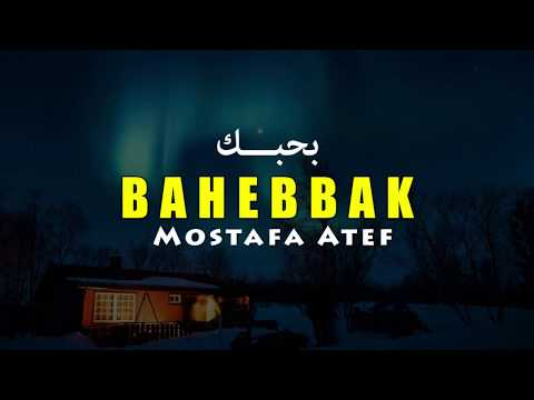 Mostafa Atef ||  Bahibbak, I Love You (Arab and English Lyric)