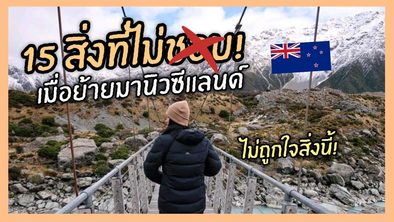 15 สิ่งที่ไม่ชอบเมื่อย้ายประเทศมาอยู่ที่นิวซีแลนด์   ชีวิตที่นิวซีแลนด์   Slow life ณ นิวซีแลนด์