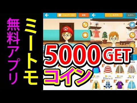 【Miitomo】 ミートモ 無料 ニンテンドー アプリ配信