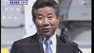 이지스 구축함 '세종대왕함' 진수식   노무현