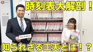 【全面協力】JTB時刻表の知られざる歴史・工夫を大公開!|乗りものチャンネル