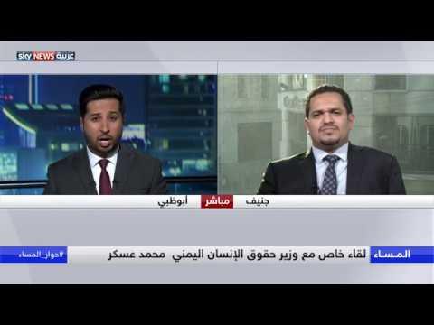 لقاء خاص مع وزير حقوق الإنسان اليمني محمد عسكر  - 23:21-2018 / 3 / 19