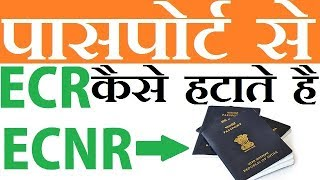 How To REMOVE ECR Stamp From Passport | Step By Step Guide | Hindi 2018 |