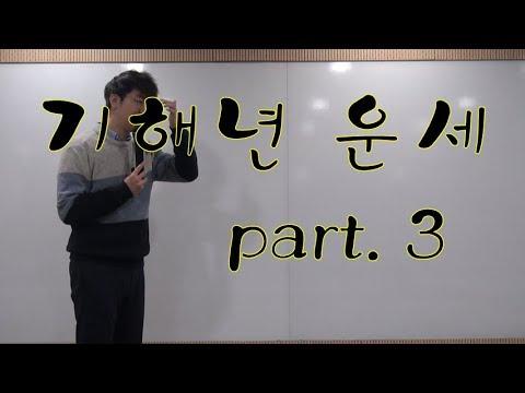 2019년 기해년 (己亥年) 운세 part.3