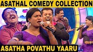 வயிறு குலுங்க வைக்கும் அசத்தப் போவது யாரு குழுவின் நகைச்சுவை | Madurai Muthu | APY