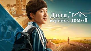 Лучший христианский фильм | Благодать Божья «Дитя, вернись домой» Официальный трейлер