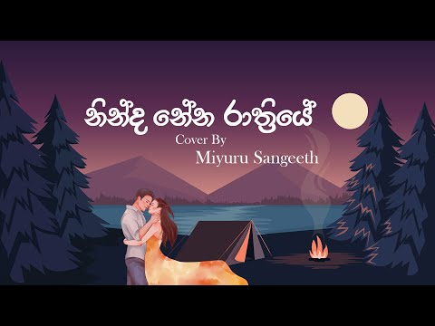 Ninda Nena Rathriye (නින්ද නේන රාත්රියේ) Cover By Miyuru Sangeeth