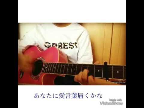 【弾き語り】わたし鏡/安田章大