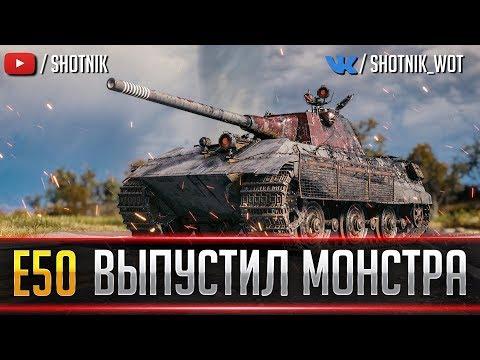 Е50 - ВЫПУСКАЮ МОНСТРА В РАНДОМ!