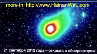 Super Comet C2012 S1 ISON in 2013 outshine the Moon Cуперкомета  C2012 S1 ISON в 2013 году затмит Луну