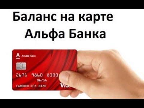 Как узнать номер счета в альфа банке