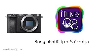 Sony a6500 مراجعة كاميرا