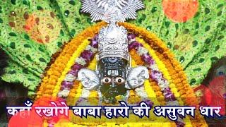 Kahan Rakhoge Baba Haaro Ki Asuwan Dhar || Shyam Baba Bhajan RingTone & Whatsapp Status