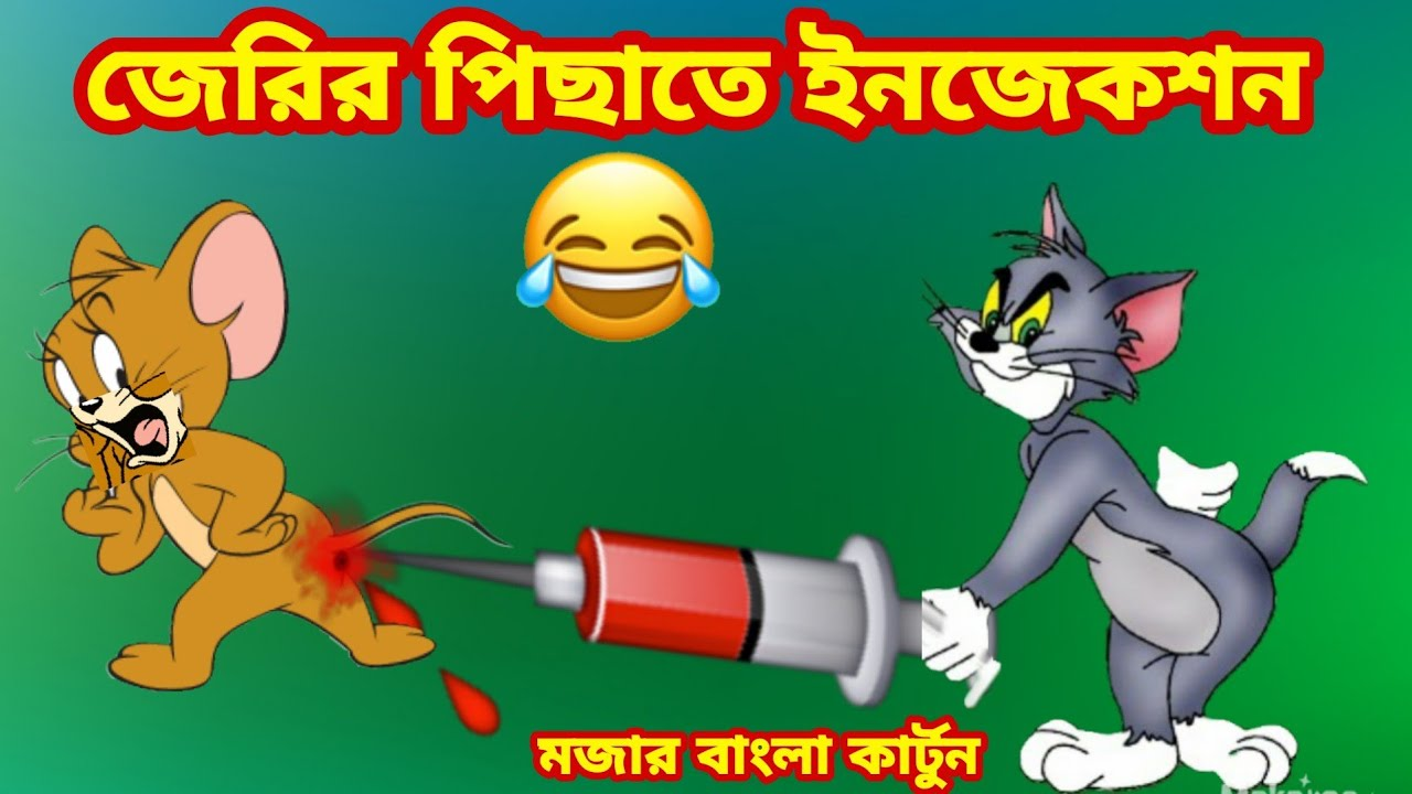 Tom and jerry bangla | বাংলা টম এন্ড জেরি | Tom & Jerry cartoon video | cartoon 2020 | মজার কার্