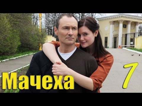 Мачеха - Серия 1/ 2016 / Сериал / HD 1080p