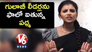 Padma Satires On TRS Leaders Conversation Over Ministry Post | Teenmaar News  Telugu News