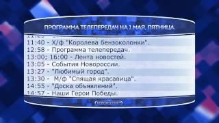 Программа телепередач на 1 мая 2015 года