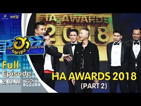 บริษัทฮาไม่จำกัด (มหาชน) | EP.67 | Ha Awards 2018 (Part 2) | 2 ก.พ 62  [FULL]