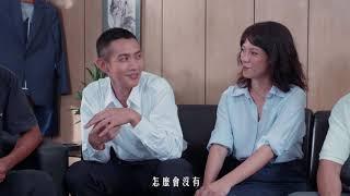 【鱷魚】開鏡訪談影片 李心潔、李康生、柯震東 (2021年 敬請期待)