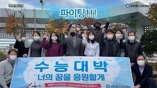 2020년 강북메가 & 2021학년도 수능응원