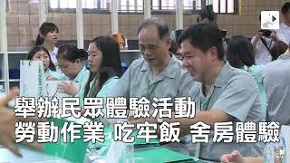 為了紓解日趨嚴重超額收容現況,提升台灣的國際人權形象,臺北監獄推動...
