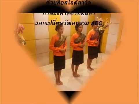 โครงงานภาษาไทย ม.ปลาย โรงเรียนกุงเจริญพิทยาคม