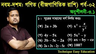 28. Nine Ten Math Chapter 3.1 (Part-2) ll SSC Math 3.1 ll Class 9-10 Math ll বীজগাণিতিক রাশি