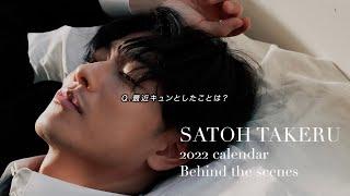 最近キュンとしたことは?佐藤健2022年カレンダー「TAKERU SATOH RAD O D ARY 2022」発売決定!