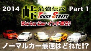 《ENG-Sub》峠最強伝説 ノーマルカー最速はどれだ!? Part 1 【Best MOTORing】2014