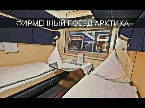 Обзор фирменный поезд Арктика Мурманск-Москва