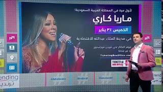 ما حقيقة صورة ماريا كاري بالحجاب قبل حفلها في السعودية #بي_بي_سي_ترندينغ