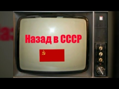 Вернёмся в СССР! Рожденным в СССР посвящается. Как мы жили 70-80-90 годы!