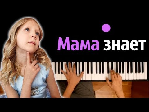 Милана Филимонова - Мама знает ● караоке | PIANO_KARAOKE ● ᴴᴰ + НОТЫ & MIDI