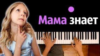 Милана Филимонова - Мама знает ● караоке  PIANO_KARAOKE ● ᴴᴰ + НОТЫ amp; MIDI