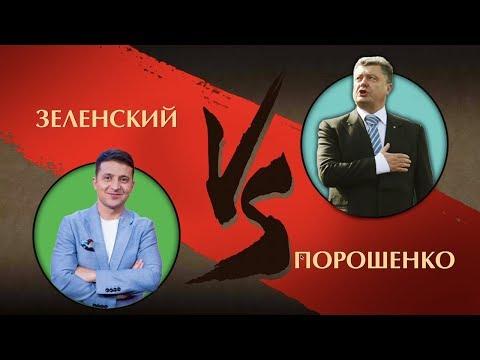 Shadow Fight 2 - Бой Зеленский против Порошенко!