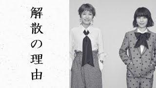 人気バンド・チャットモンチーが解散を発表した 【チャンネル登録】はコ...