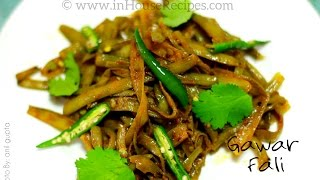 Gawar Ki Fali Recipe in Hindi