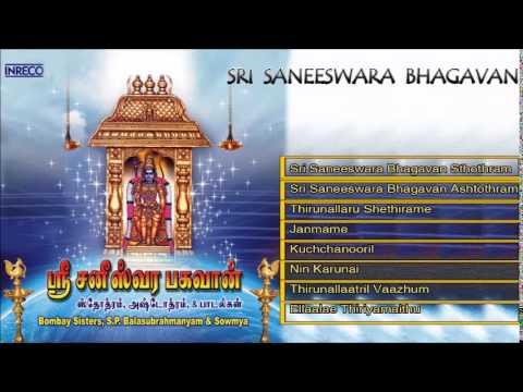 Tamil Hindu Devotional   Sri Saneeswara Bhagavan Sthothram   Bombay Sisters   Jukebox