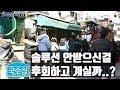 [셜록] 골목식당 충무로 '국수집' 근황과 인터뷰