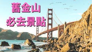 一天跑遍舊金山?舊金山必去景點!