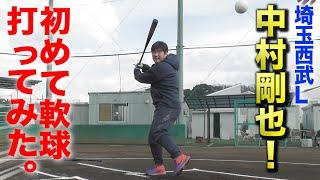 【実験】プロの本塁打王がマジで軟球を打ったらどうなるのか?中村剛也選手の場合...