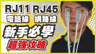 網路線製作|電話線製作教學|RJ45 RJ11新手必學|禾我一起DIY EP.13【弱電通】