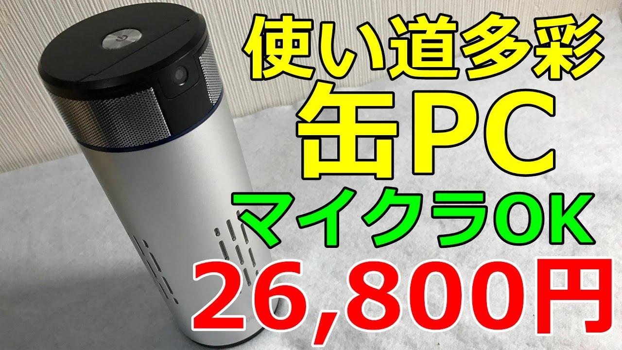 【マイクラOK】Diginnos DG-CANPC 缶PC 徹底レビュー 【ドスパラ話題 ...