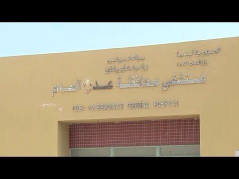 اليمن: إعادة تأهيل مستشفى عدن بدعم من البرنامج السعودي لإعادة الإعمار
