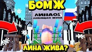 ЛИНА МОЖЕТ БЫТЬ ЖИВА? ВЫЖИВАНИЕ БОМЖА В БОЛЬШОМ ГОРОДЕ ВЫЖИВАНИЕ В РОССИИ