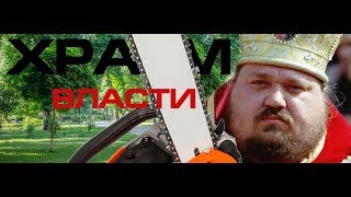 ХРАМ ВЛАСТИ фильм 2019 православие против христианства  Новости сегодня Журналист ответ Путину